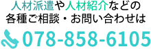 電話番号は078-858-6105です